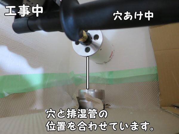 ガス衣類乾燥機の排湿管穴の位置合わせ