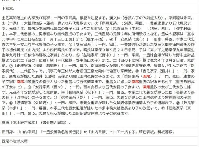 日野氏」のブログ記事一覧-九里 ...