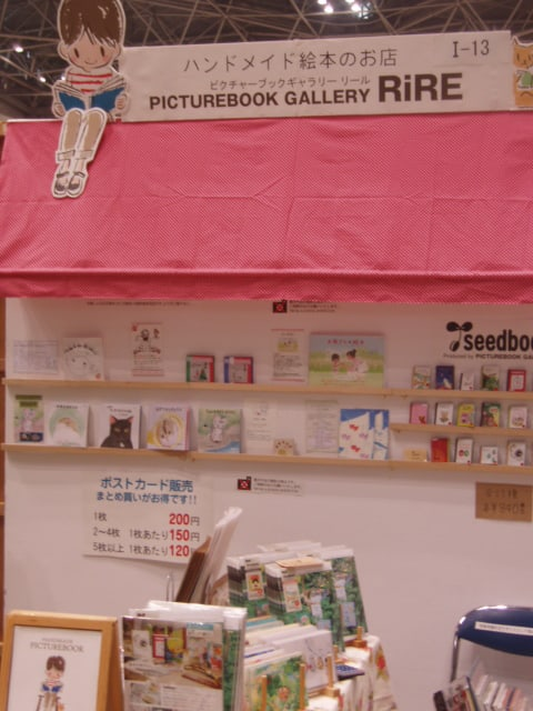 20120512rire