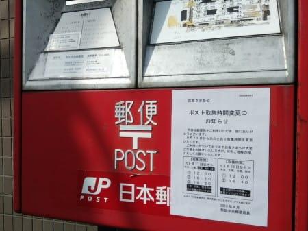 郵便 ポスト 回収 時間 郵便ポストの回収時間は前後することがあるのか聞いてみた