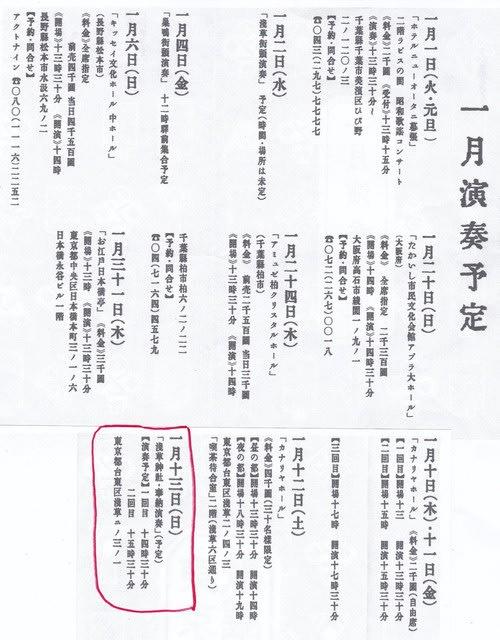 歌謡 東京 楽団 2020 大衆 スケジュール
