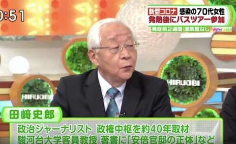 政治 評論 家 田崎