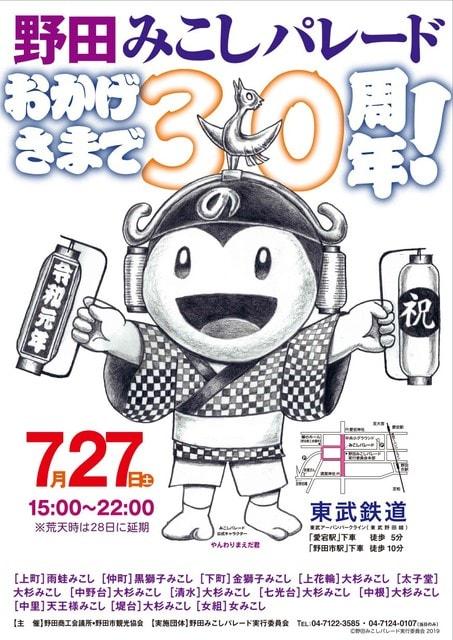 野田市神輿パレード2019