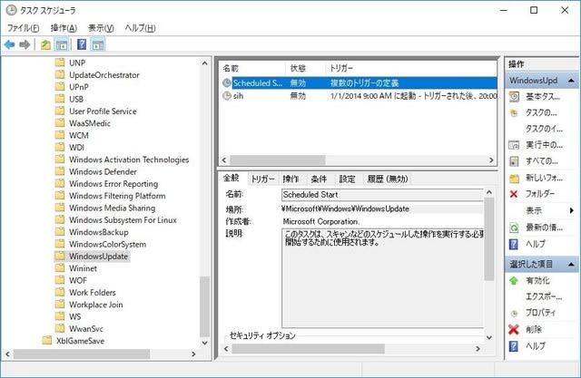 windows updateの手動化 自動更新の停止 困った時のメモ代わり