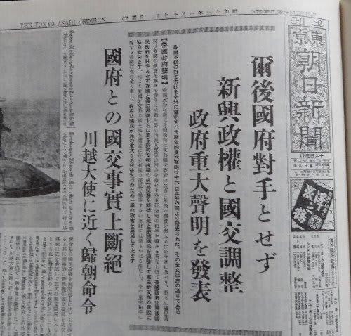1937-1972の大戦略;文麿と角栄...