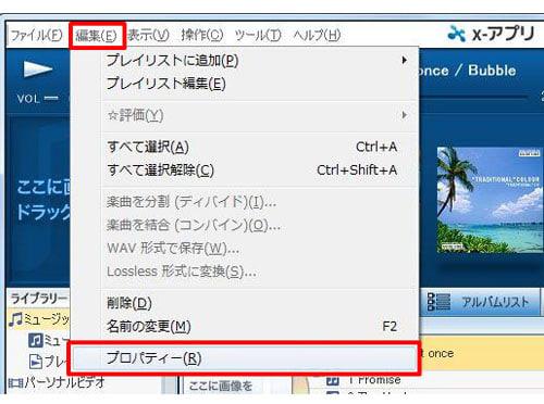 ヤフー知恵袋では「パソコンのXアプリに入っている曲をそのパソコンの本体に転送したが、PC上のどこにあるのか」とよく聞かれる。ここでは、Xアプリに取り込んだ音楽の