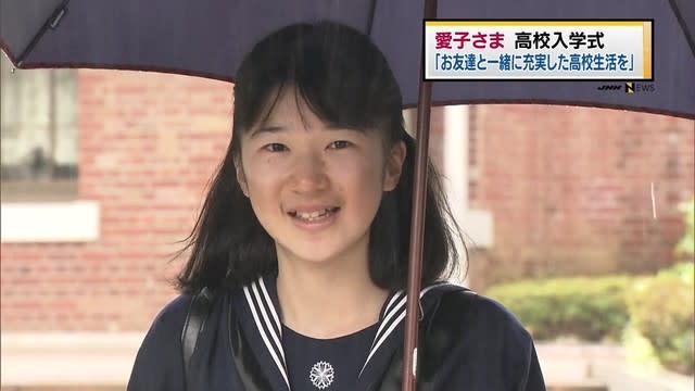 愛子内親王の入学式 - ふぶきの...