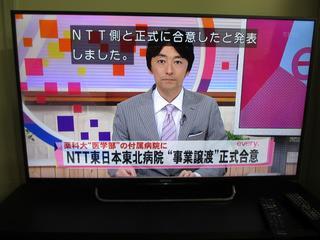 全国初のリアルタイム字幕放送!...
