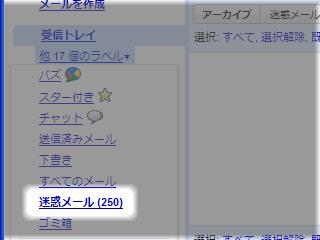 2010年2月Gmailで受信したスパムメール