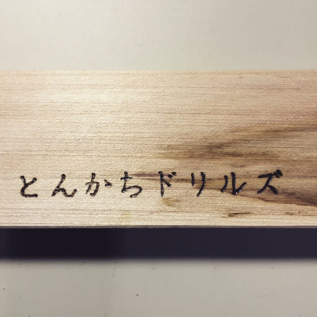 Mokkintable Mapleにはとんかちドリルズ とんかちドリルズ