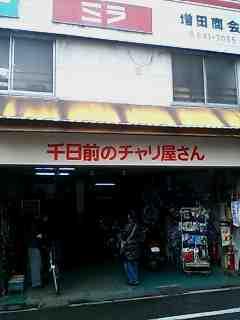 大阪サイクリングショップ〓