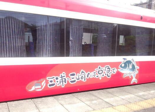 京急の電車が赤い理由