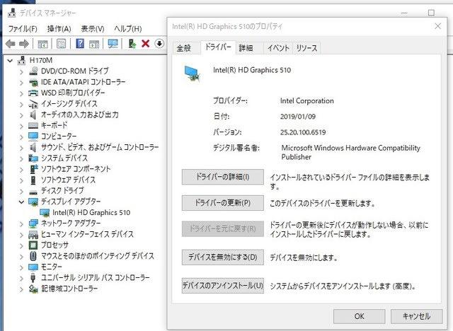 ス ドライバー グラフィック dch windows インテル 10