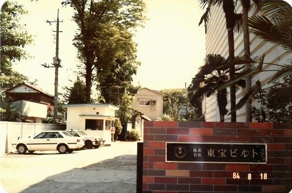 東宝ビルト ーウルトラマンの撮影所ー - MKB2021