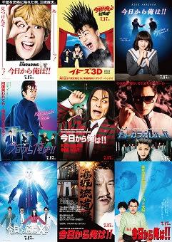 今日から俺は!! 劇場版 - You got a movie