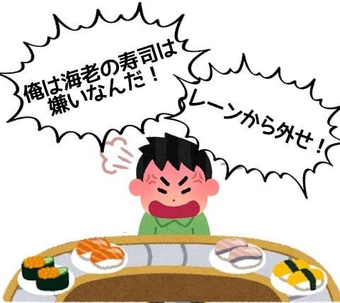 「このツイート面白くないから消せ」 と言っている人がどれくらい周りから浮いているかを、 回転寿司に置き換えて画像にしてみました。 456e1231252