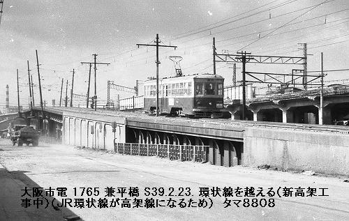 大阪市電九条車庫