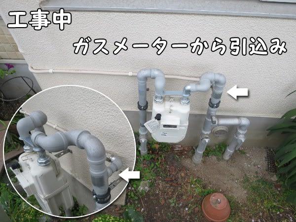 ガス衣類乾燥機のガス引き込み