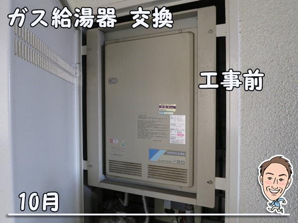 博多の建築士三兄弟_ガス給湯器工事前RGH20CF1-L
