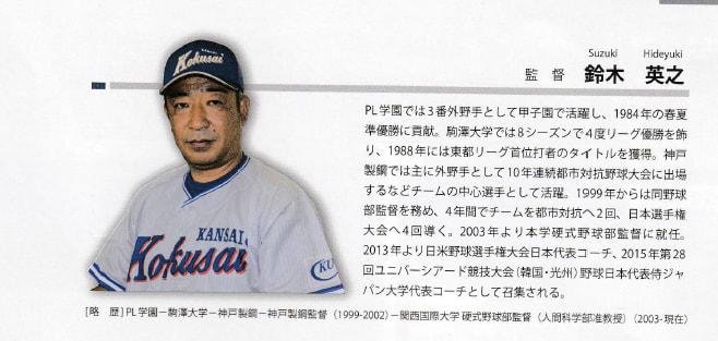 関西国際大学野球部を応援する会...