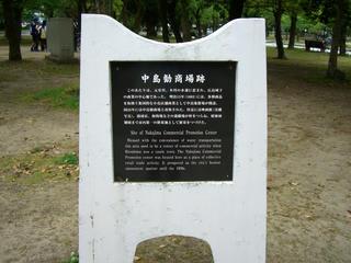 平和公園内に建つ「中島勧商場跡」の石碑