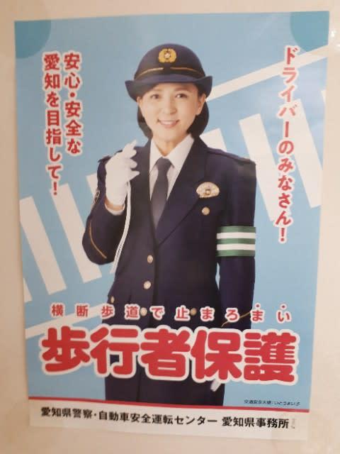 愛知県警察署! - やっとかめヒコたろう