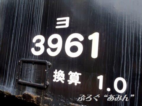 ☆事業用貨車ヨ3500【ヨ3961】 - ...
