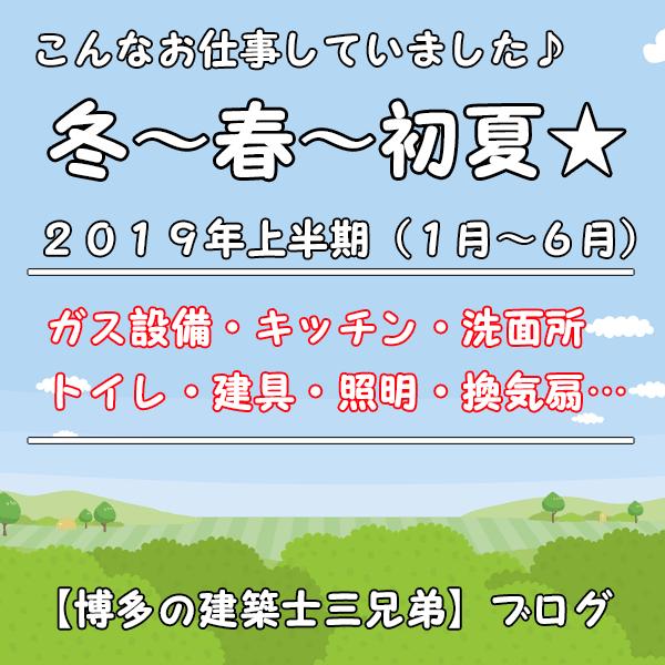 博多の建築士三兄弟_2019年の仕事紹介パート1