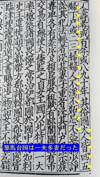 倭人 魏 伝 志 魏志倭人伝(原文、書き下し文、現代語訳)