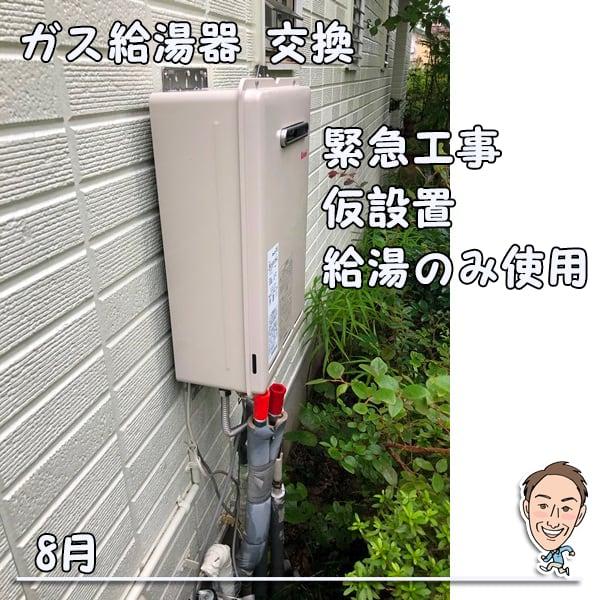 博多の建築士三兄弟_ガス給湯器仮設置工事