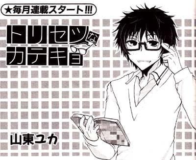 Manga_taime_or_2011_12_p043