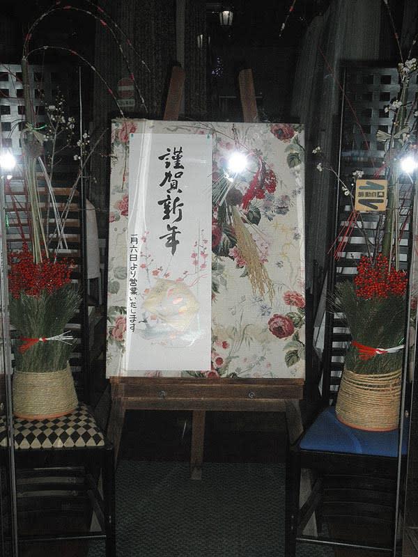 Shougatu