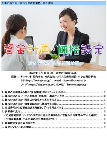 中小企業診断士 講演
