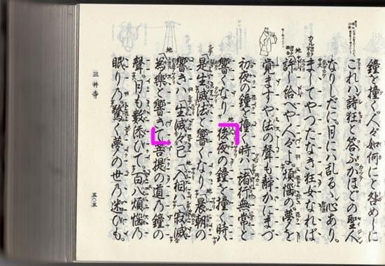 95:『観世流続謡曲百番集』「三...