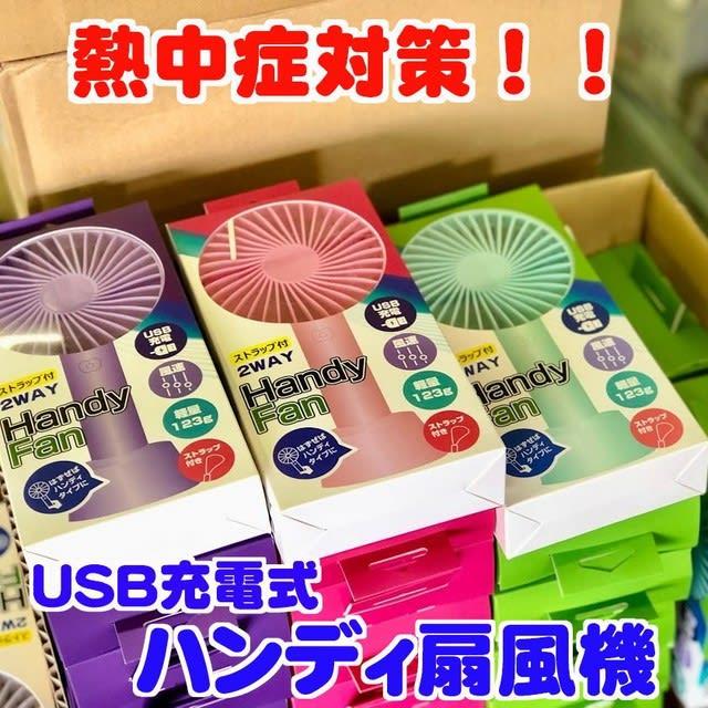 USB充電式ハンディ扇風機