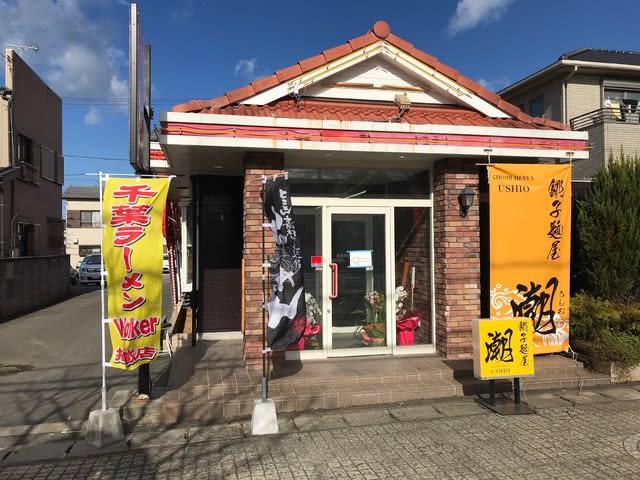 【移転リニューアルオープン】「銚子麺屋 潮@銚子」きゃー結構中休みが早くて、食べ逃しました〜しかも大塚支店は早仕舞い