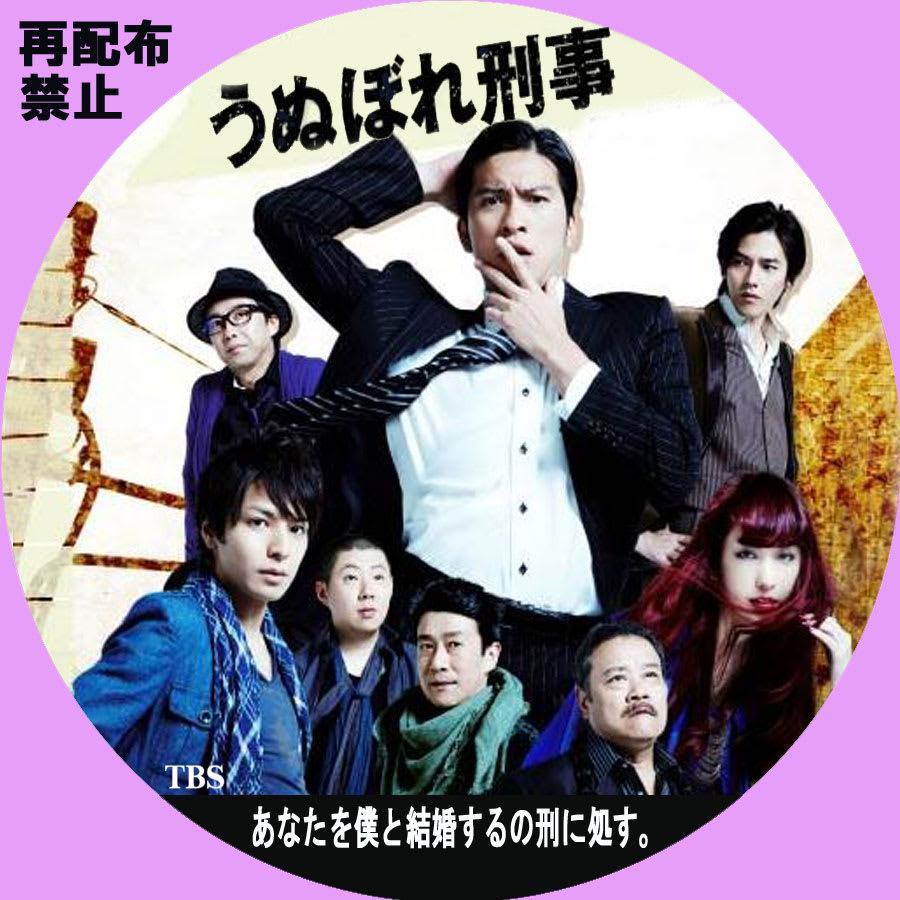 うぬぼれ刑事 - 自作DVDラベルの棚