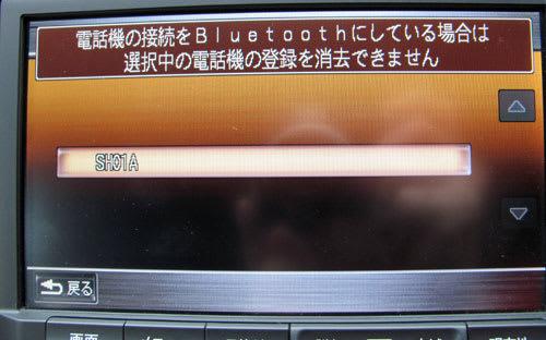 電話機の接続をBluetoothにしている場合は選択中の電話機の登録を消去できません