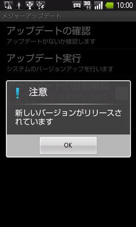 メジャーアップデートのアップデート確認で「新しいバージョンがリリースされています」の表示