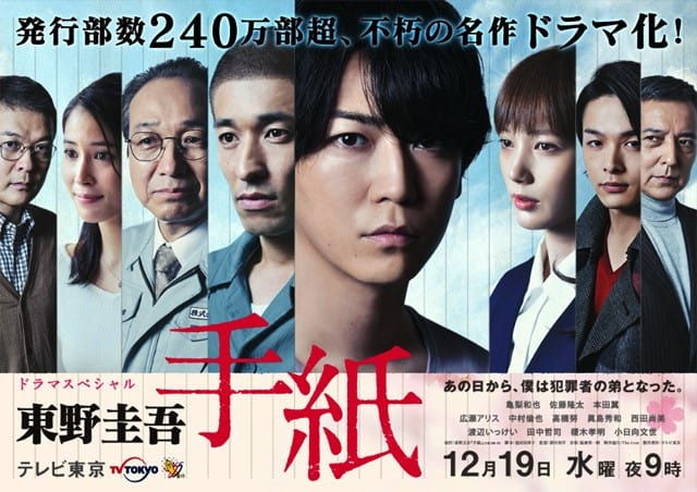 ドラマ「手紙」(東野圭吾)を観て感じた世の中の差別について - ‥‥