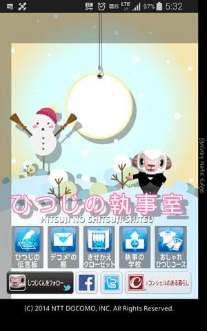 ひつじの執事室2014年冬ver.の朝