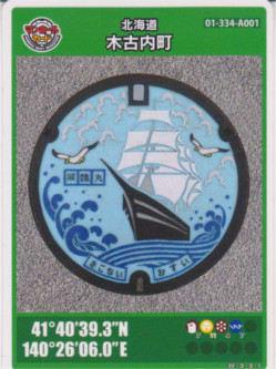 木古内町のマンホールカード - 奥井みさき、旅の記録と徒然日記