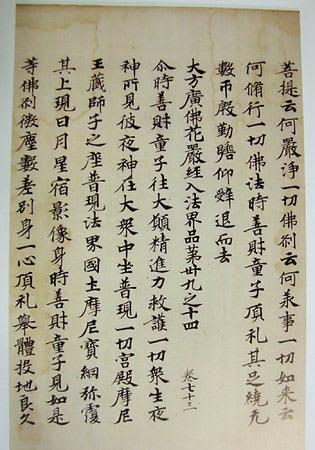 正倉院で最古の『華厳経』写本発...