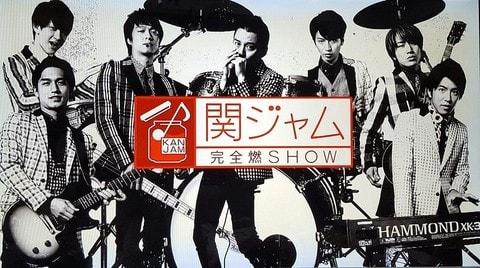 関ジャム 完全燃SHOW動画  2020年6月14日 200614