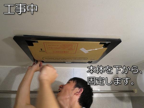 浴室暖房乾燥機BDV4104固定