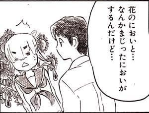 Manga_time_or_2012_09_p127
