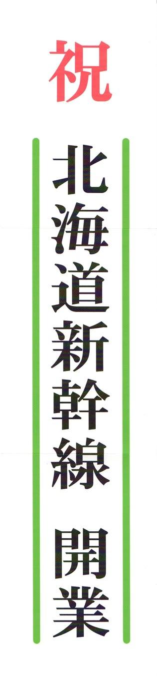 祝 北海道新幹線開業の垂れ幕 byはりの助