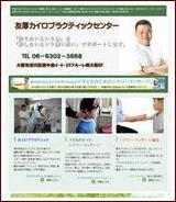 友厚カイロプラクティックセンターホームページ
