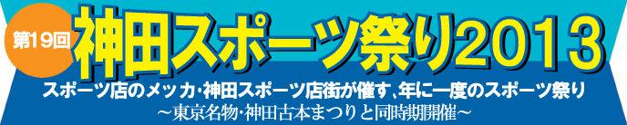 2013matsuri_title01