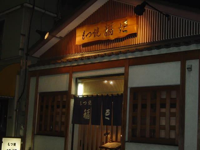 もつ焼「稲垣」